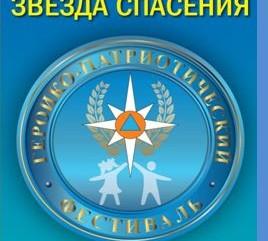 Дипломанты Фестиваля детского и юношеского творчества «Звезда спасения» 2020.