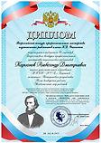 ДИПЛОМ Карионов (им. Ушинского)_page-000