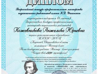 Наши педагоги - победители и призёры Всероссийского конкурса профессионального мастерства.