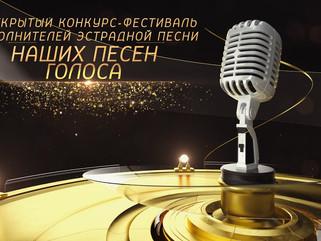 """Мы - победители и призеры Фестиваля эстрадной песни """"Наших песен голоса""""."""