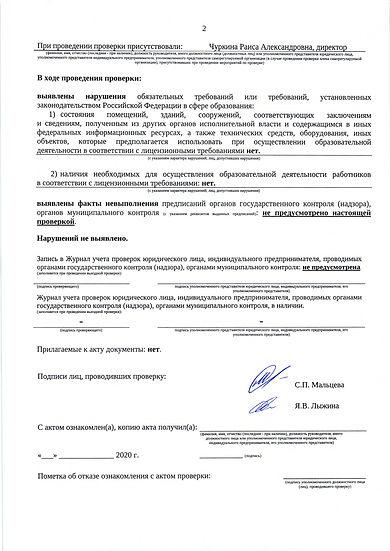 АКТ_ПВ_page-0002.jpg