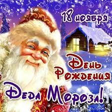 Сегодня День рождения Деда Мороза!