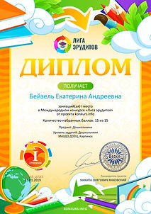 Диплом 1 степени проекта konkurs.info ¦1