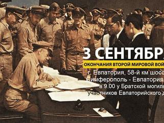 С 2020 года День окончания Второй мировой войны отмечается в РФ 3 сентября.
