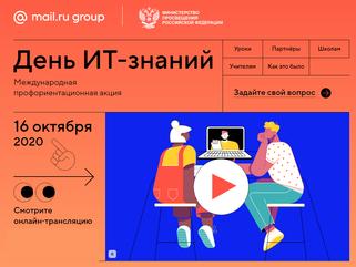 """""""День IT-знаний""""."""