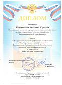 КОЖЕВНИКОВА - ДИПЛОМ конкурс профмастерства.jpeg