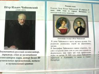 День музыки П.И.Чайковского