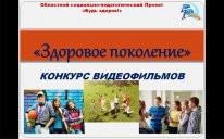 """Конкурс видеофильмов """"Здоровое поколение"""""""