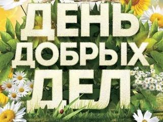 "Акция ""День добрых дел""."