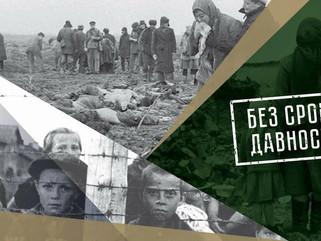 День единых действий, в память о геноциде советского народа нацистами.