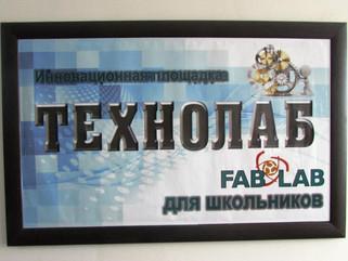 Мы открыли ТЕХНОЛАБ!!!