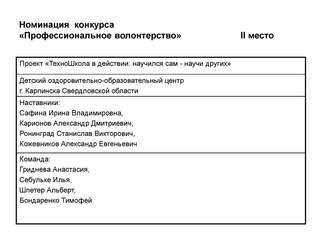 "Вершина конкурса ""Профстарт-2020"" покорена командой МАУДО ДООЦ (технопарк ""КВАНТ"")."