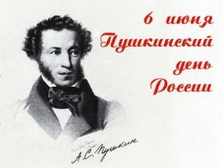Пушкинский день.