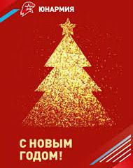 Поздравление с Новым годом от местного штаба ВВПОД ЮНАРМИЯ.