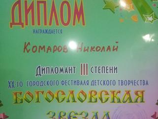 """Наши победы на """"Богословской звезде""""."""