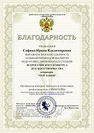 благодарность-Сафина Ирина Владимировна_