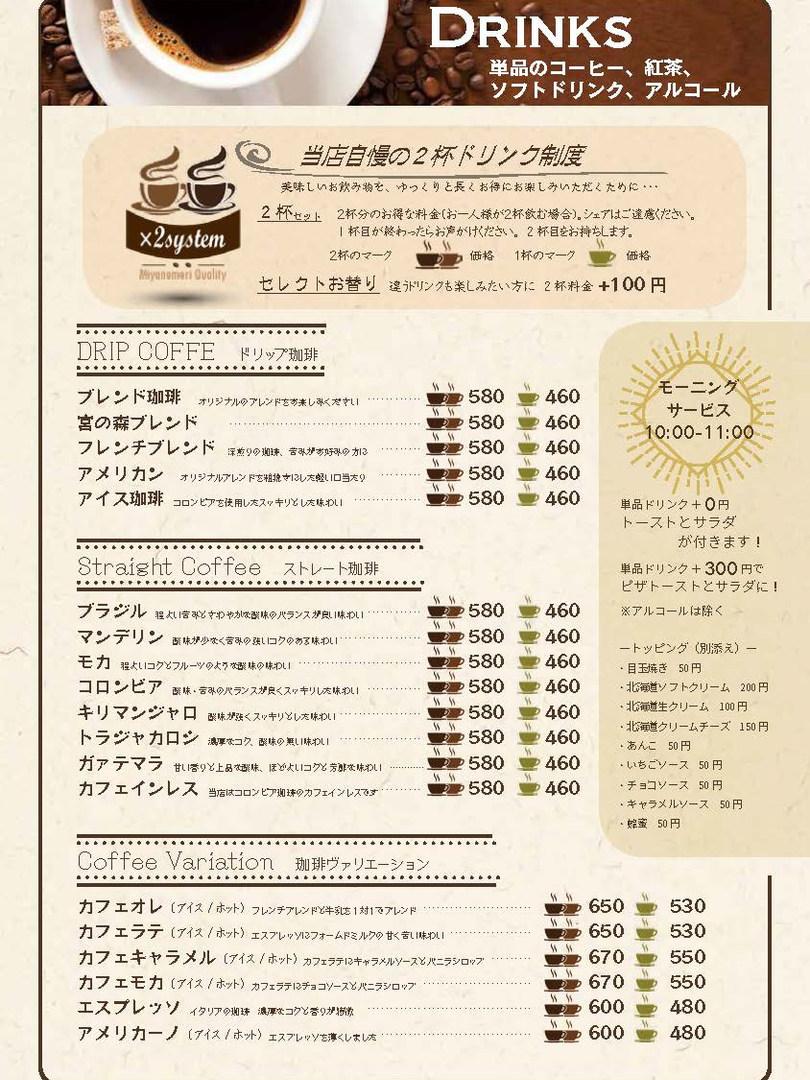 coffefactory_menu2