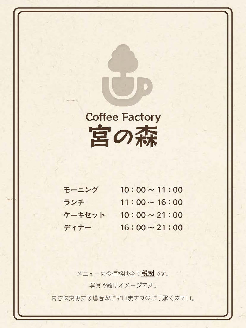 coffefactory_menu1