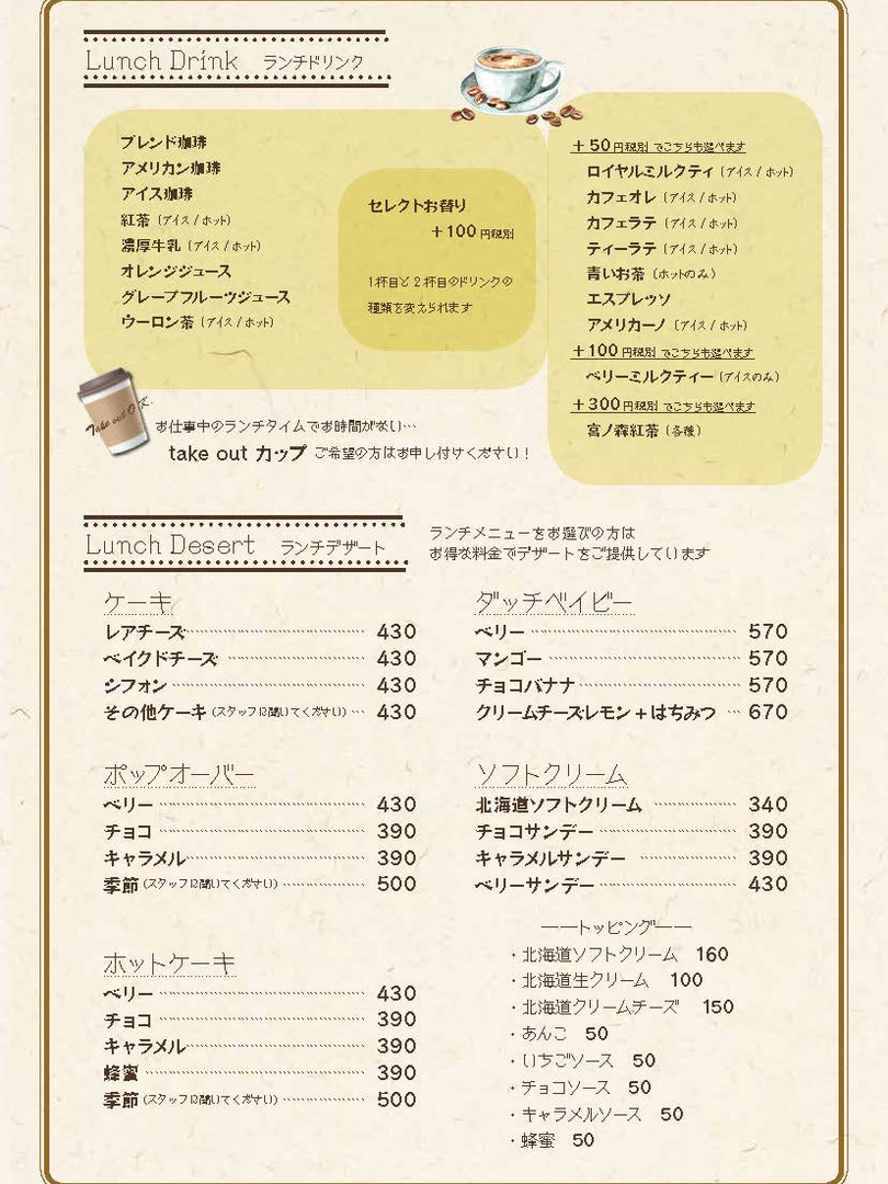 coffefactory_menu5