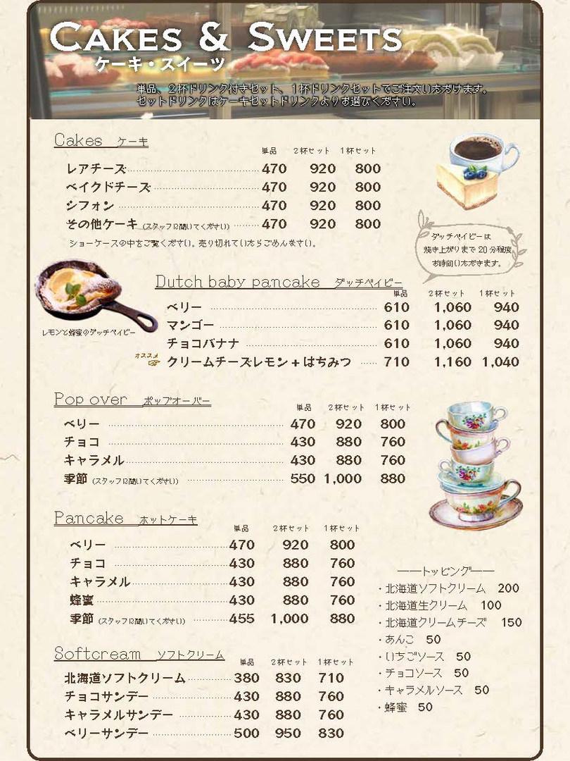 coffefactory_menu6