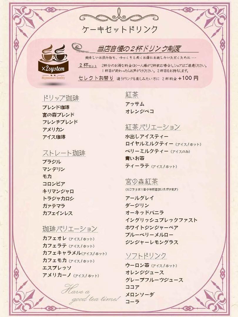 coffefactory_menu7