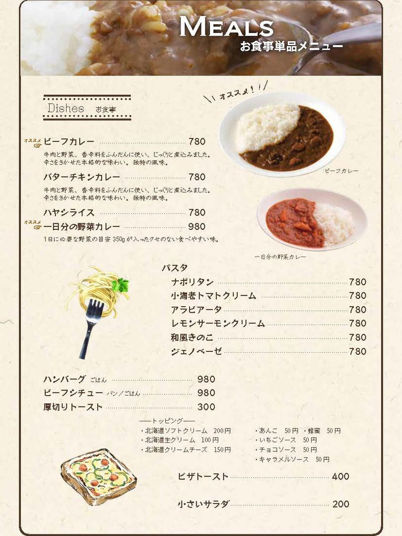 coffefactory_menu10
