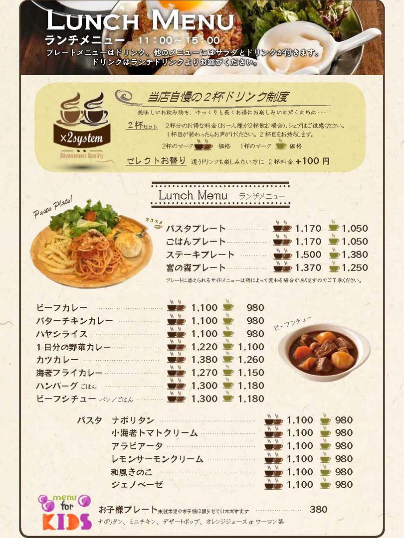 coffefactory_menu4