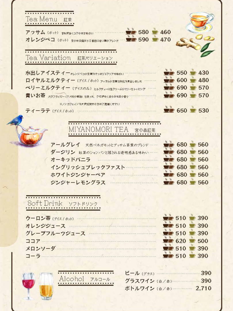 coffefactory_menu3