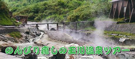 玉川温泉ツアー.jpg