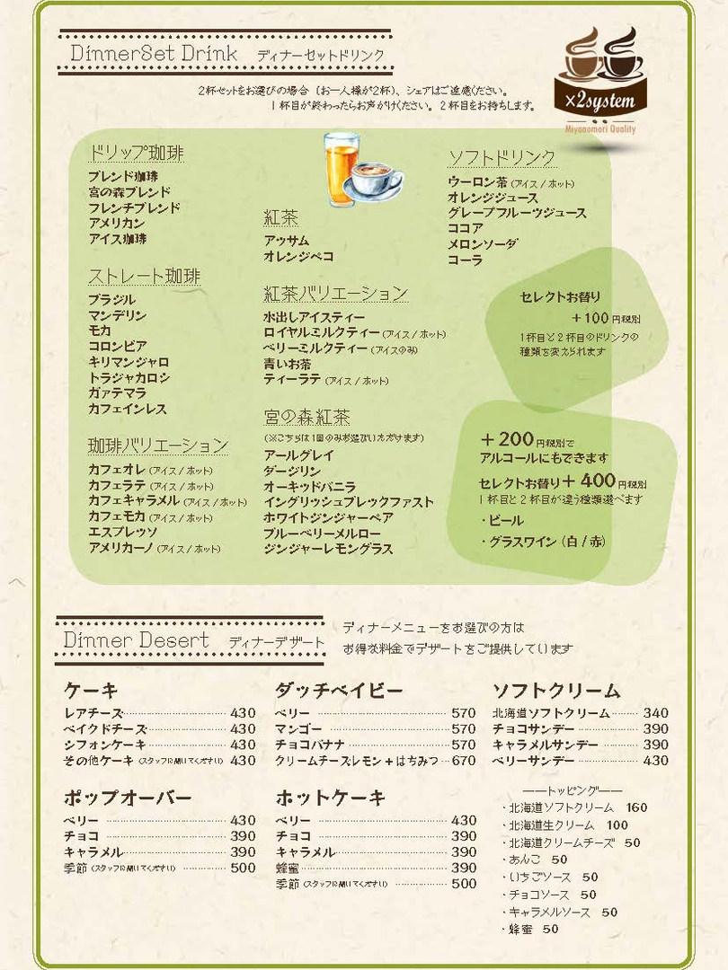 coffefactory_menu9
