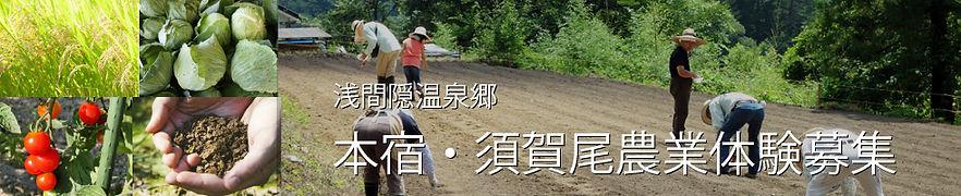 群馬県農業体験