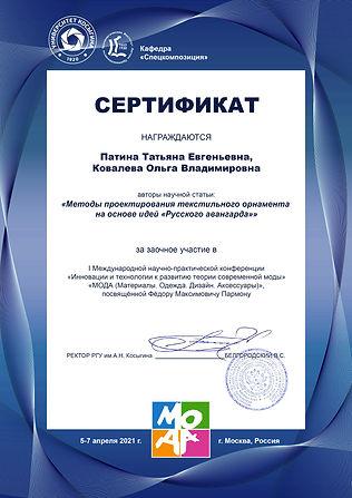 Сертификат Патина, Ковалева.jpg