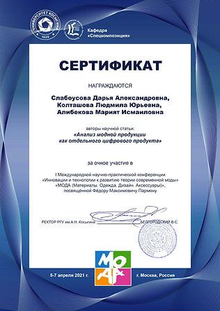 Сертификат Слабоусова, Алибекова, Колташ