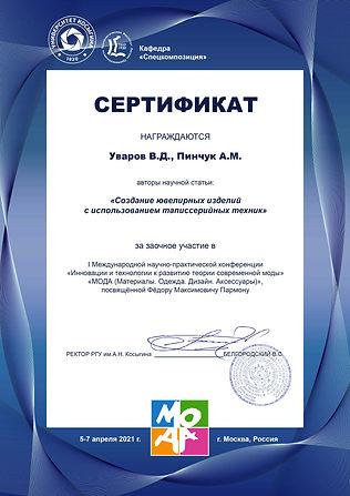Сертификат Уваров, Пинчук.jpg