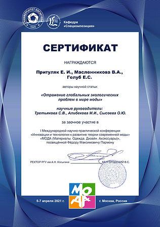 Притуляк Е. И., Масленникова В.А.jpg