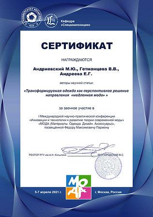 Андриевский М.Ю., Гетманцева В.В.jpg