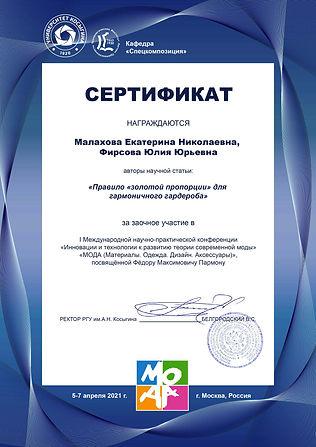 Малахова Екатерина Николаевна,.jpg