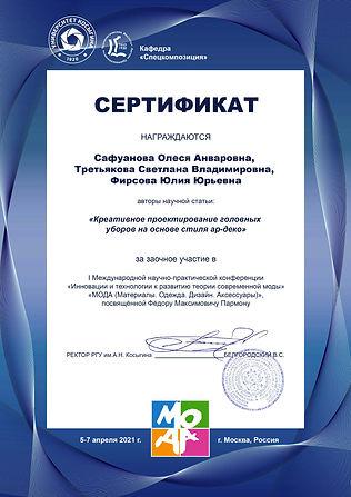 Сафуанова Олеся Анваровна, Третьякова Св