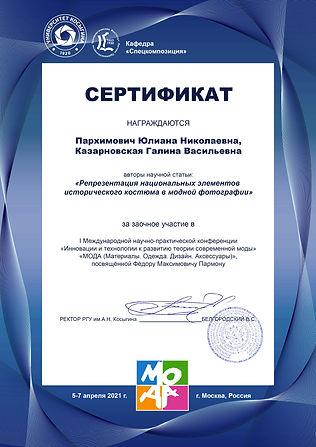 Сертификат Пархимович, Казарновская.jpg