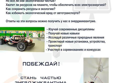 Приглашаем ребят 12-17 лет в Энерджиквантум!!!