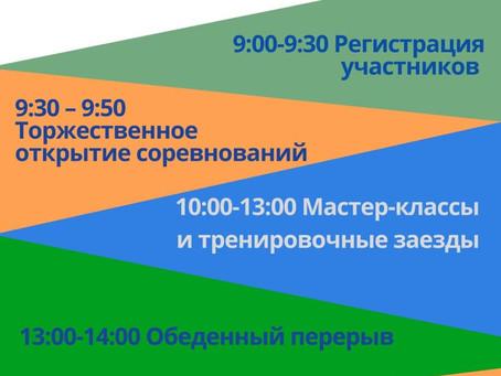 Программа I открытого Турнир ZabRoboCup, приуроченного к Году науки и технологий Забайкальского края