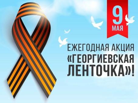 Акция «Георгиевская лента онлайн»