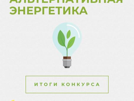 Ребята из Энерджиквантума стали призерами Всероссийского конкурса «Альтернативная энергетика»