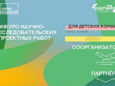 Победители Всероссийского конкурса научно-исследовательских и проектных работ