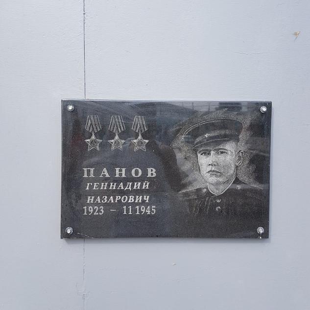 Панов Геннадий Назарович