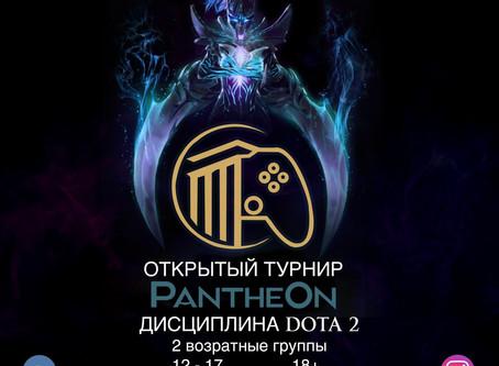 """Открытый турнир """"PantheOn"""", дисциплина """"DOTA2"""""""