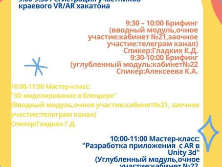 Программа второго дня Краевого Марафона Хакатонов