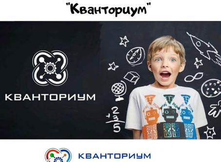 """НАБОР В ДТ """"КВАНТОРИУМ"""" ПРОДОЛЖАЕТСЯ!"""