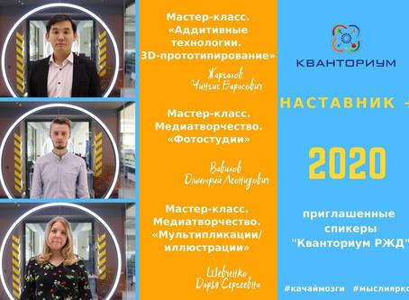"Оффлайн мастер-классы от ""Кванториум РЖД"" для ""Наставник+"""