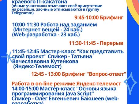 Программа третьего дня Краевого Марафона Хакатонов